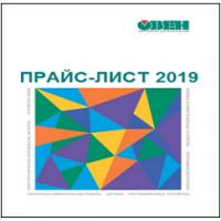 ПРАЙС-ЛИСТ 2019 г.