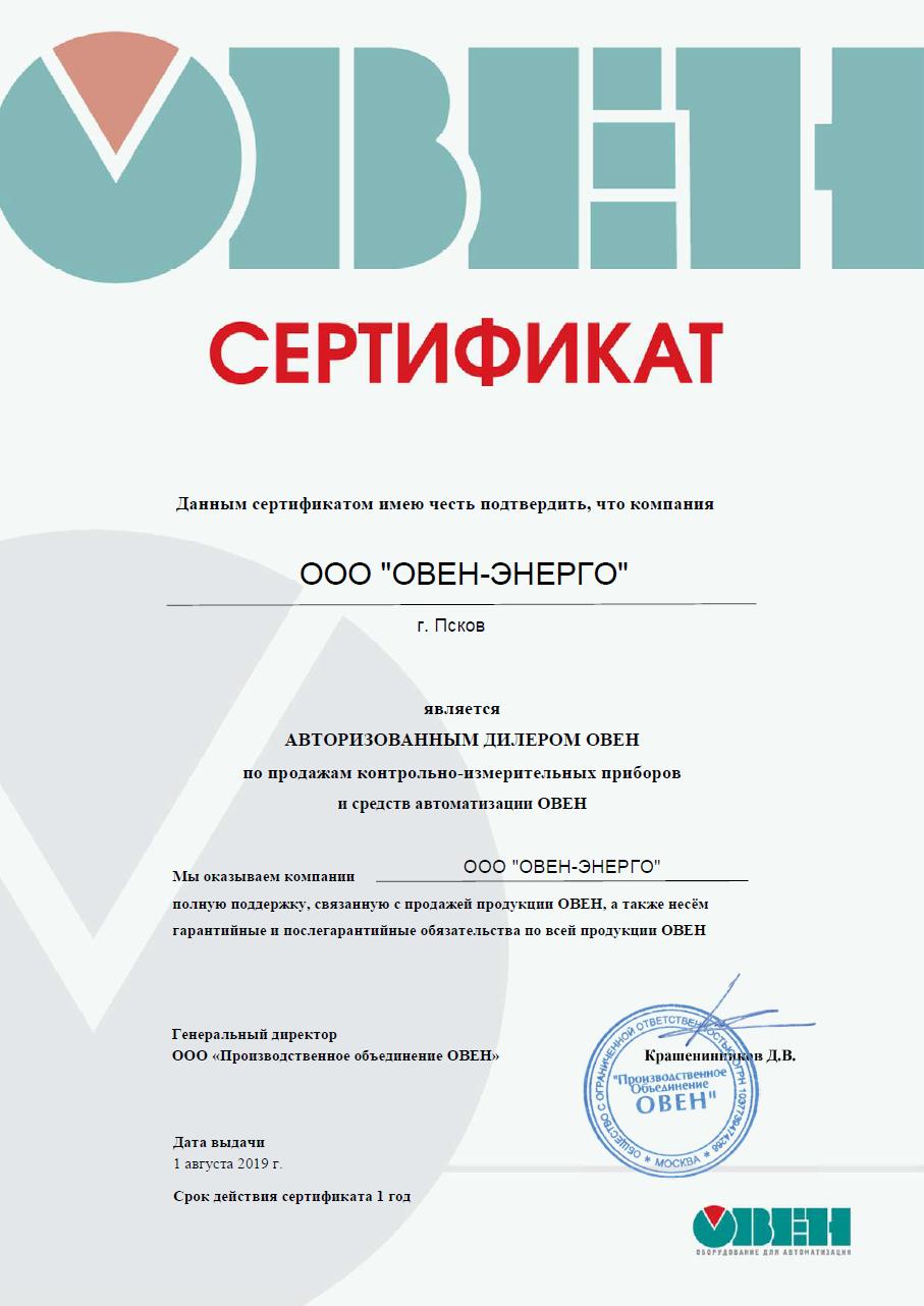 Сертификат ГК